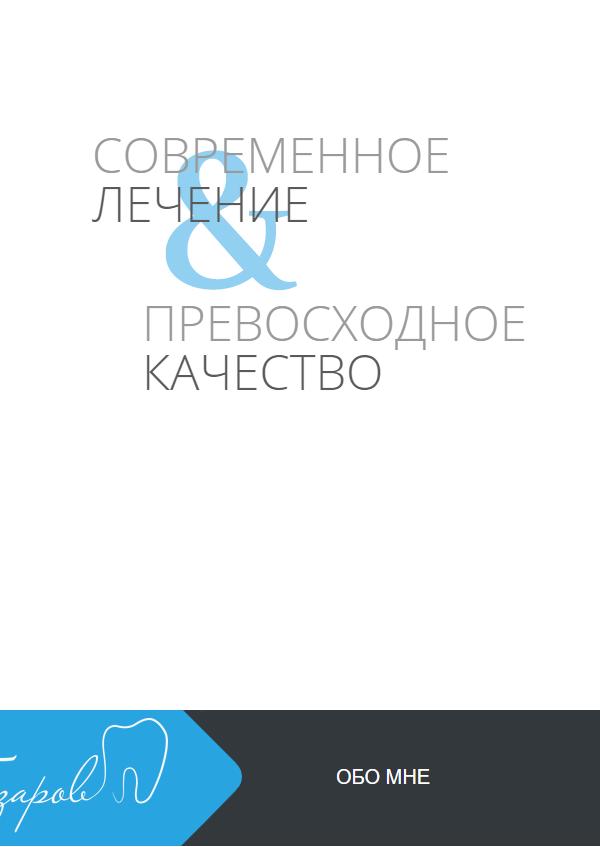Gazarov HTML template